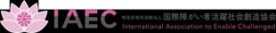 NPO法人 国際障がい者活躍社会創造協会 身体障がい者・自立・生活・活躍